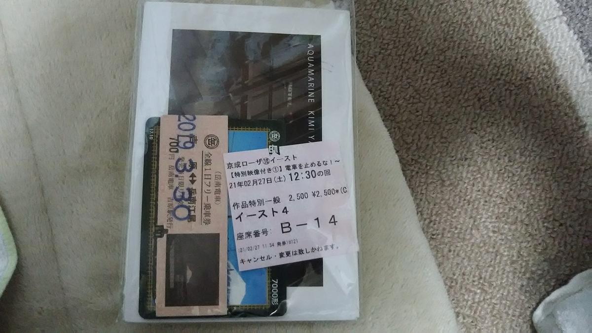 f:id:shiraike:20210227165215j:plain