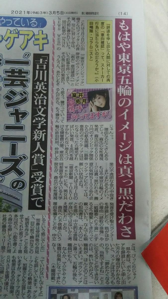 f:id:shiraike:20210304235937j:plain