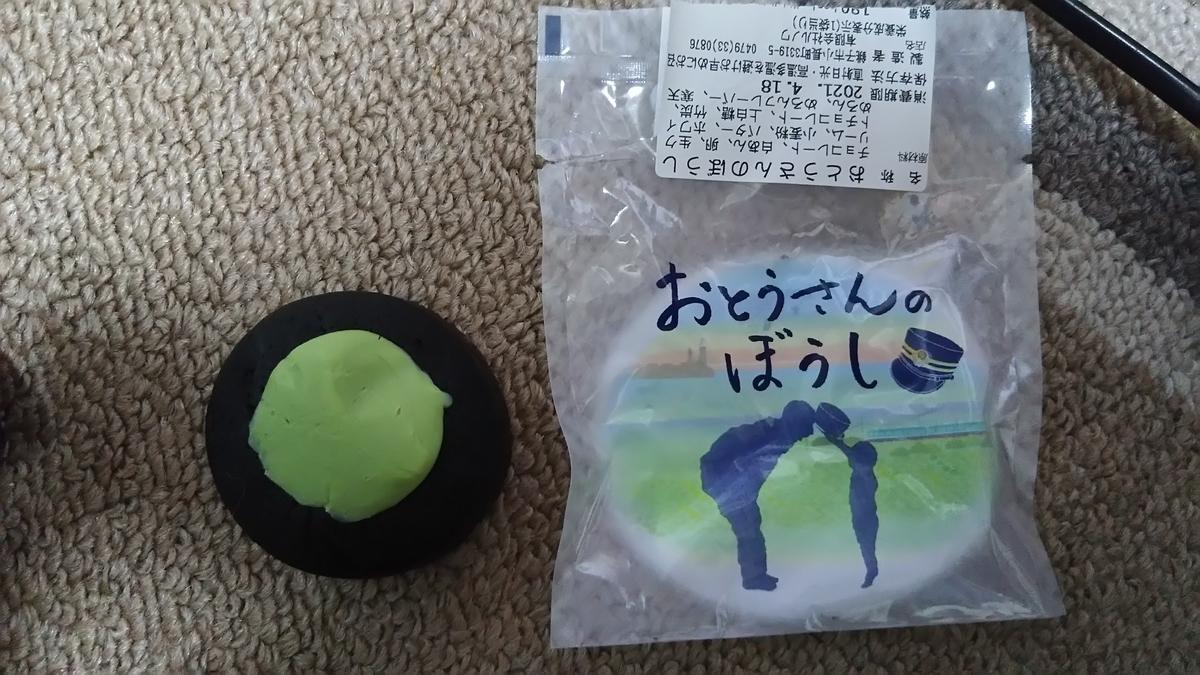 f:id:shiraike:20210305231157j:plain