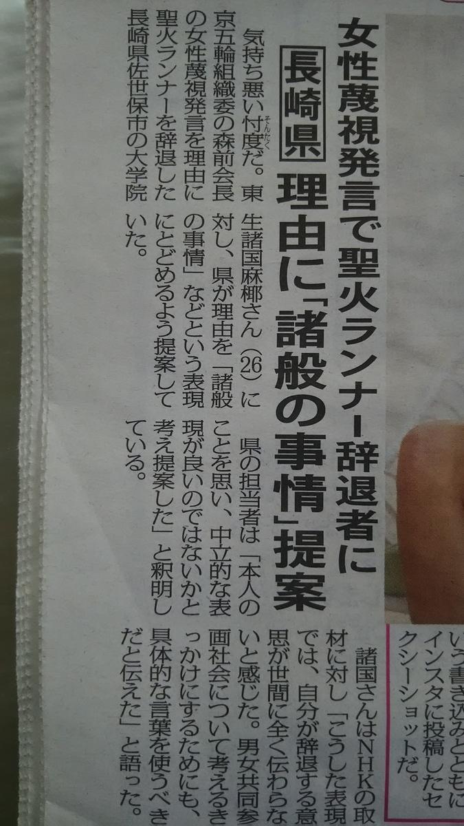 f:id:shiraike:20210307134513j:plain
