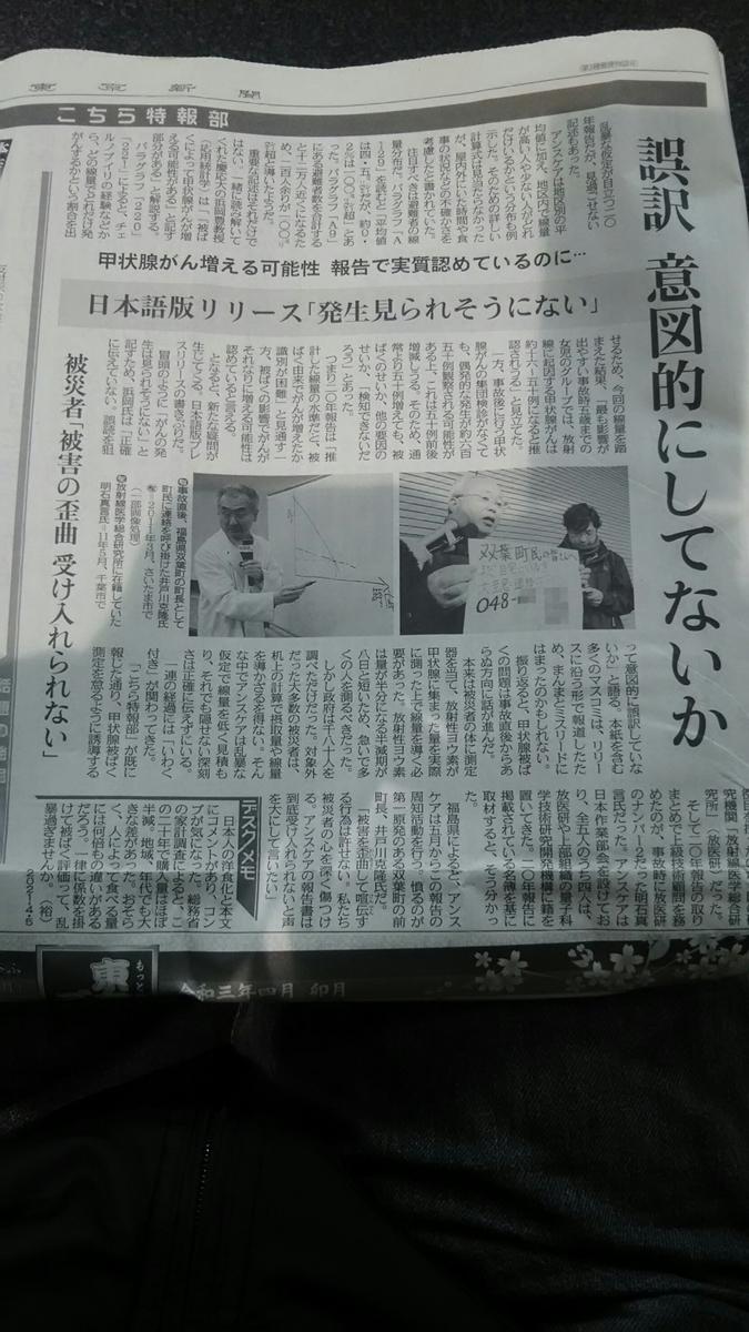 f:id:shiraike:20210405232824j:plain