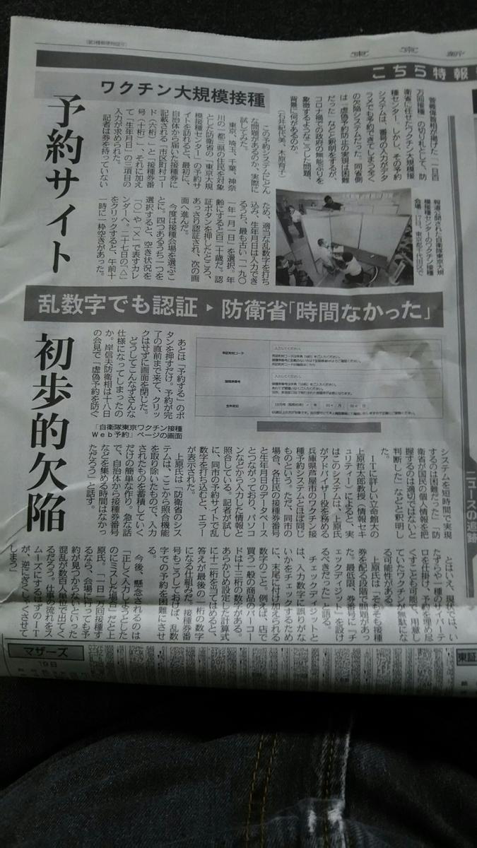 f:id:shiraike:20210520232417j:plain