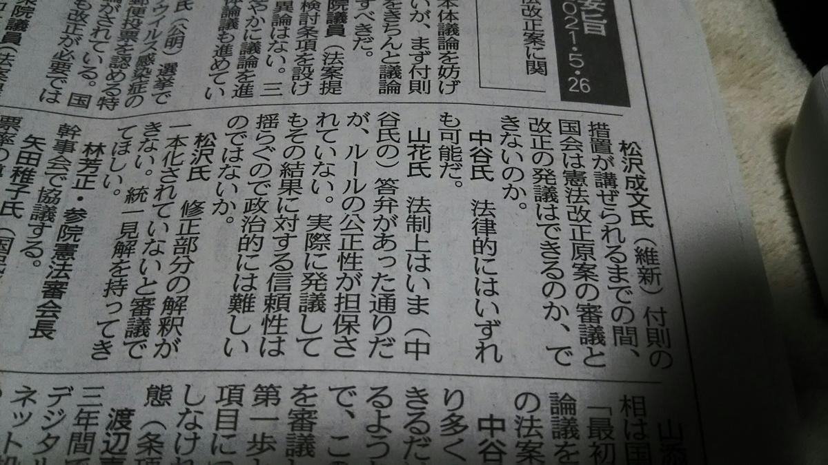 f:id:shiraike:20210527235037j:plain