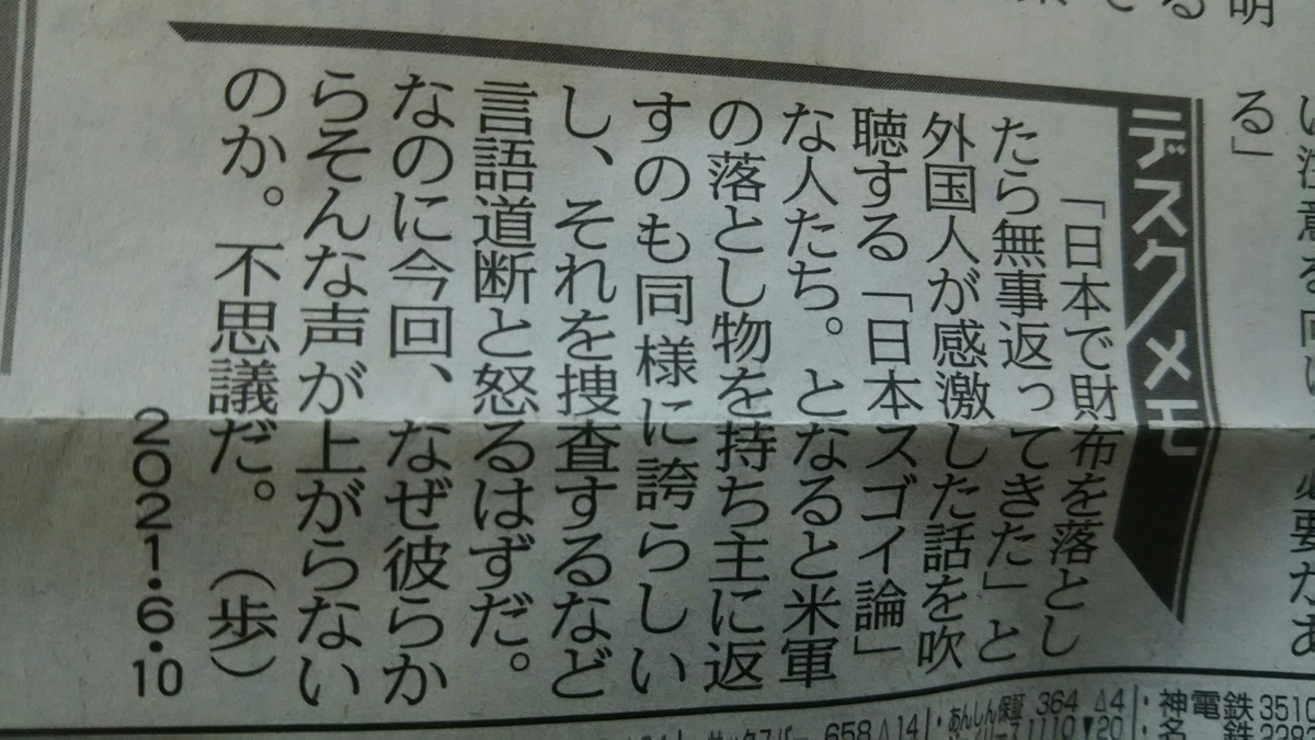 f:id:shiraike:20210611001751j:plain