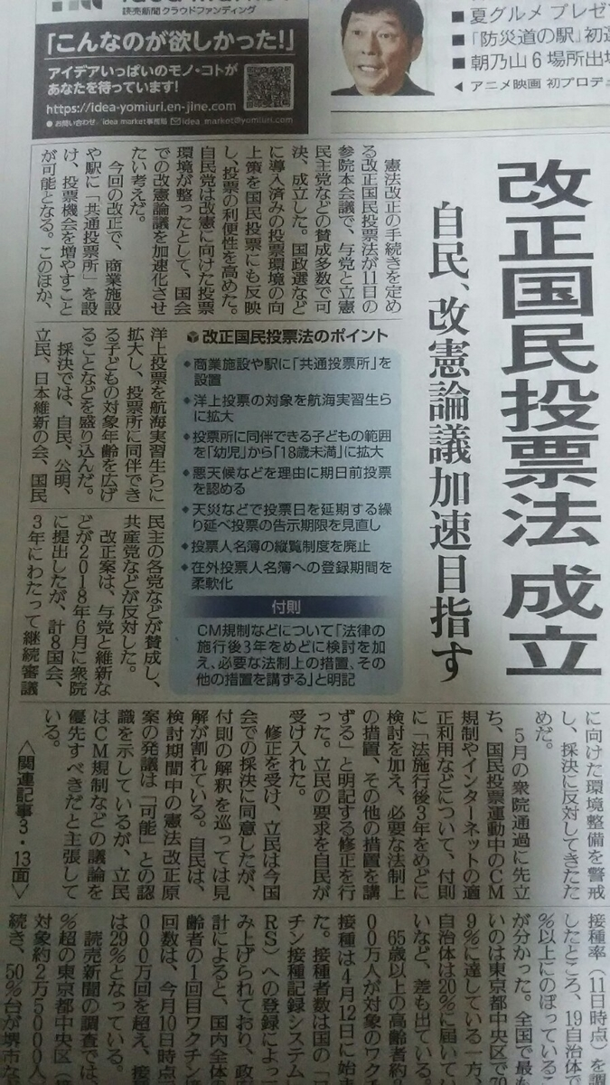 f:id:shiraike:20210612195227j:plain