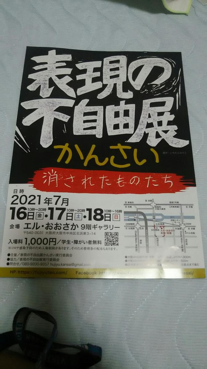 f:id:shiraike:20210715232129j:plain
