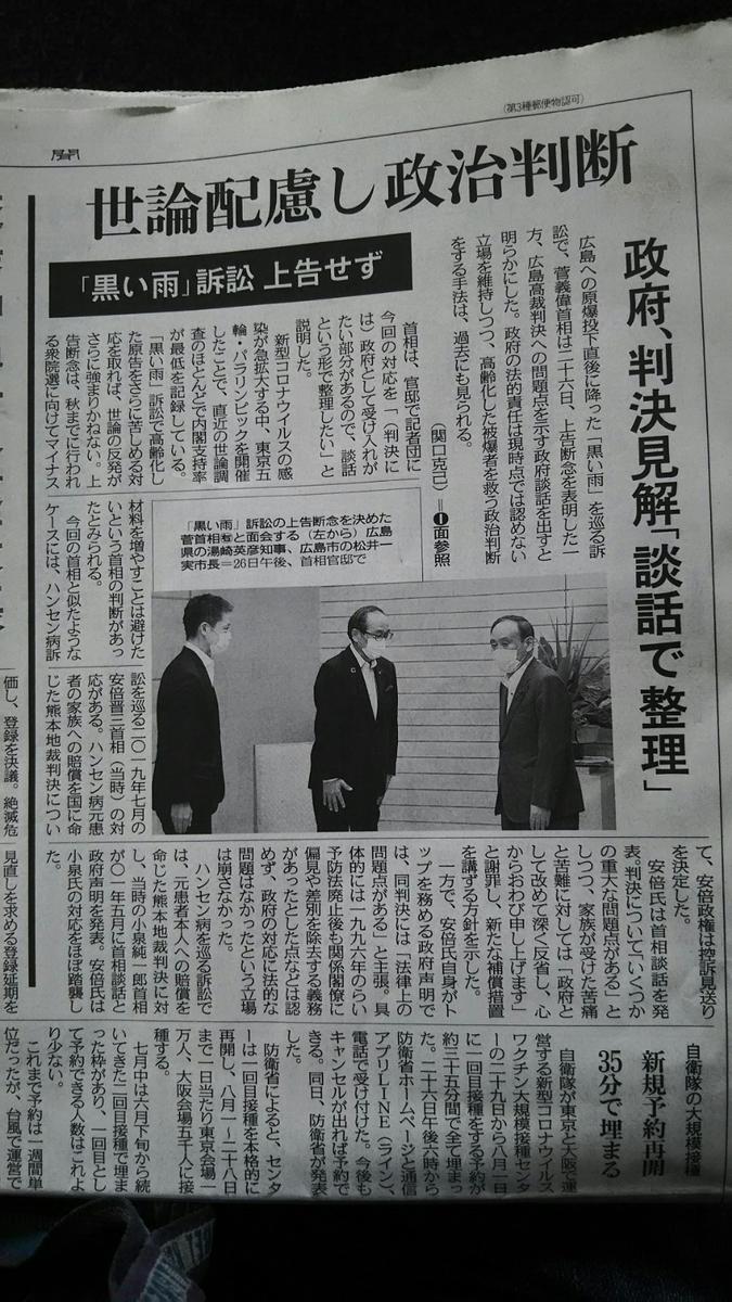 f:id:shiraike:20210727233216j:plain