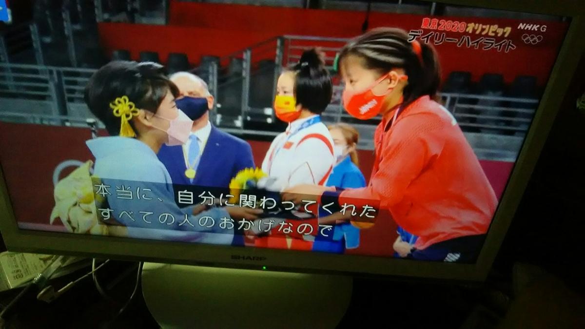 f:id:shiraike:20210808032437j:plain