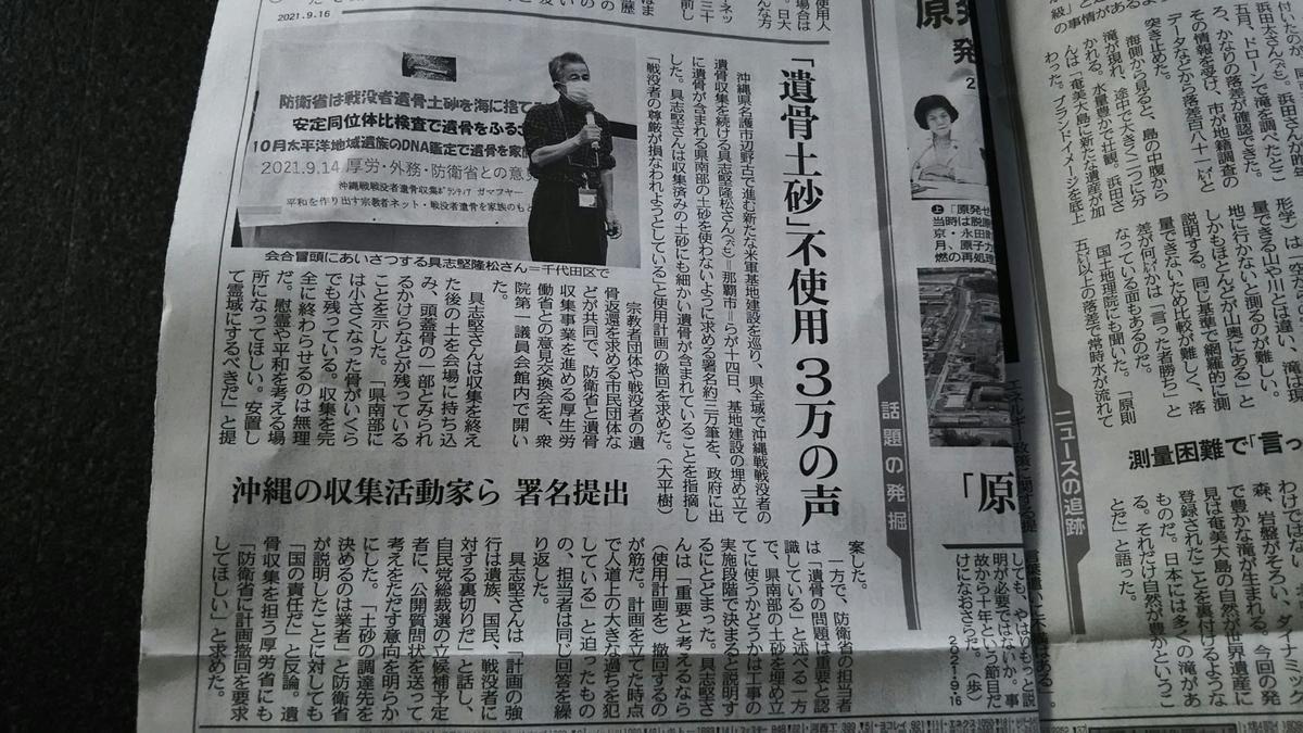 f:id:shiraike:20210916235631j:plain