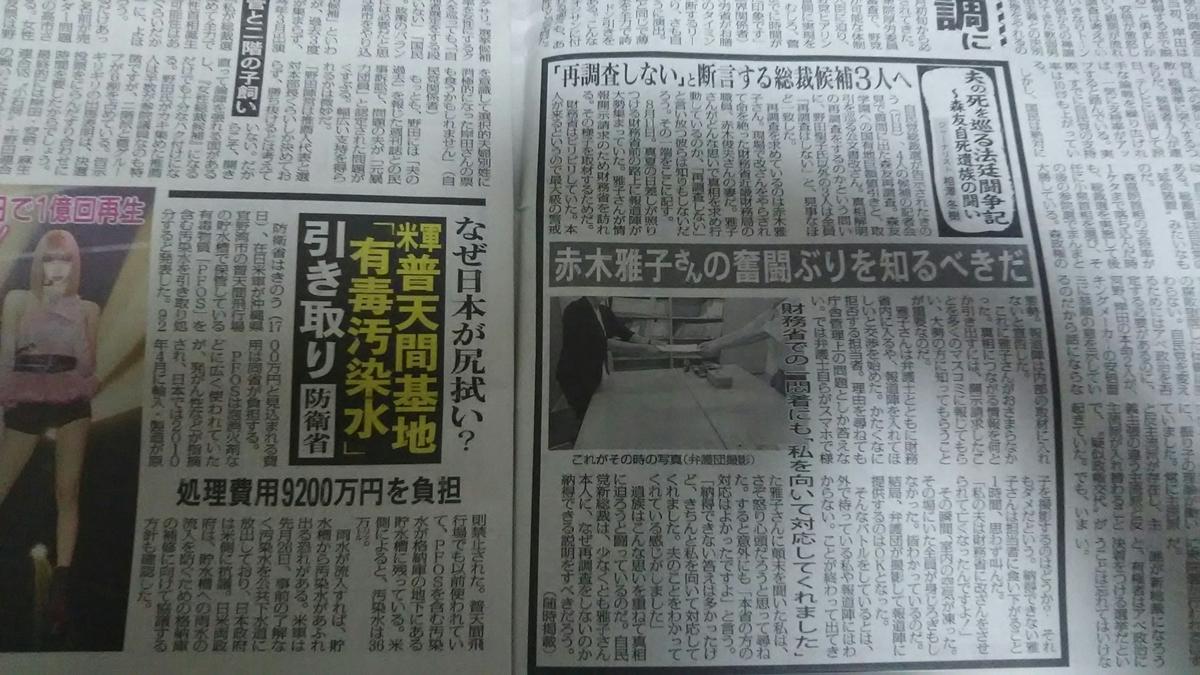 f:id:shiraike:20210918205603j:plain