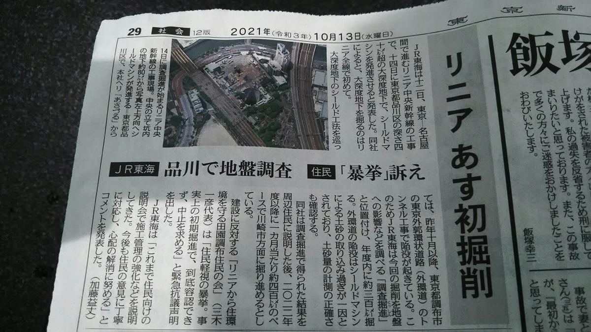f:id:shiraike:20211014002727j:plain
