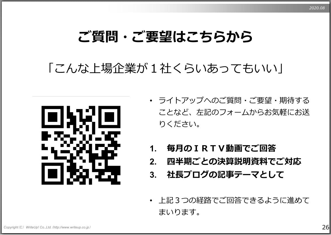 f:id:shiraishi2002:20200811200622p:plain