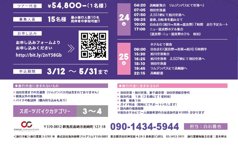 f:id:shiraishimasaya:20170328235325p:plain