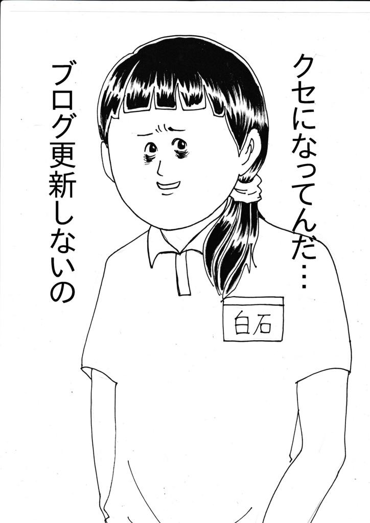 f:id:shiraishiyutori:20160826025747j:plain