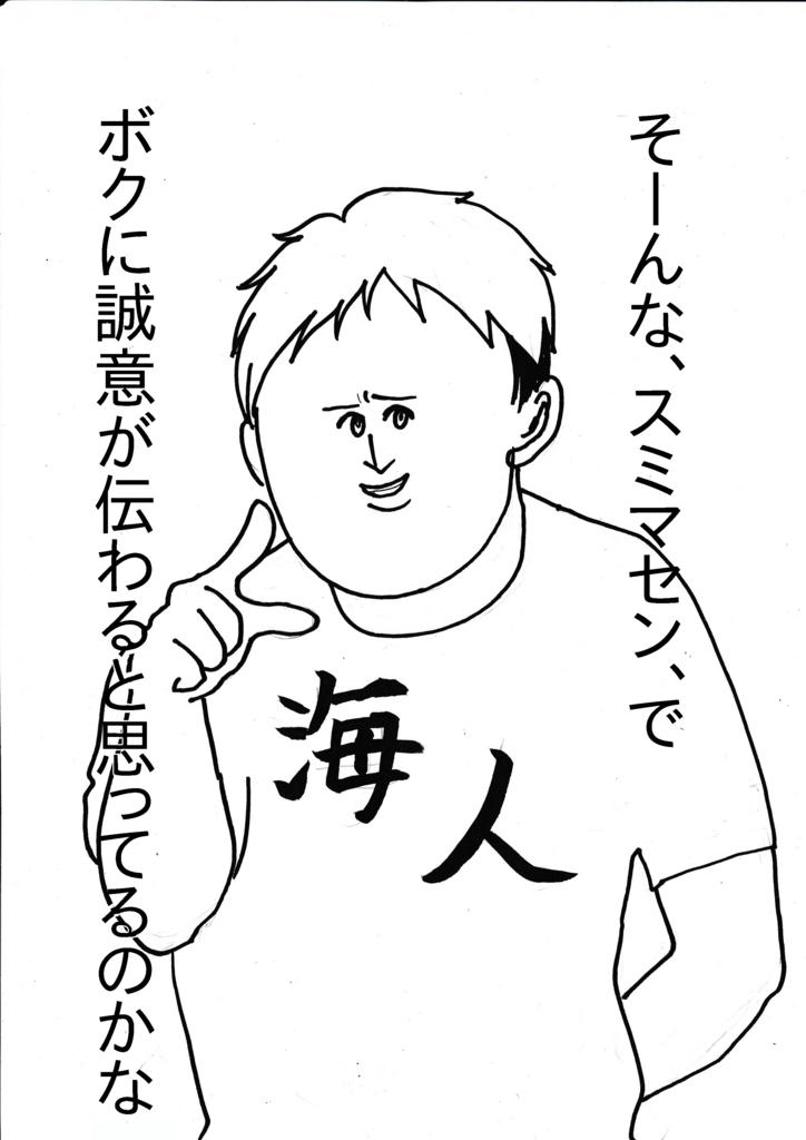 f:id:shiraishiyutori:20160826030248j:plain