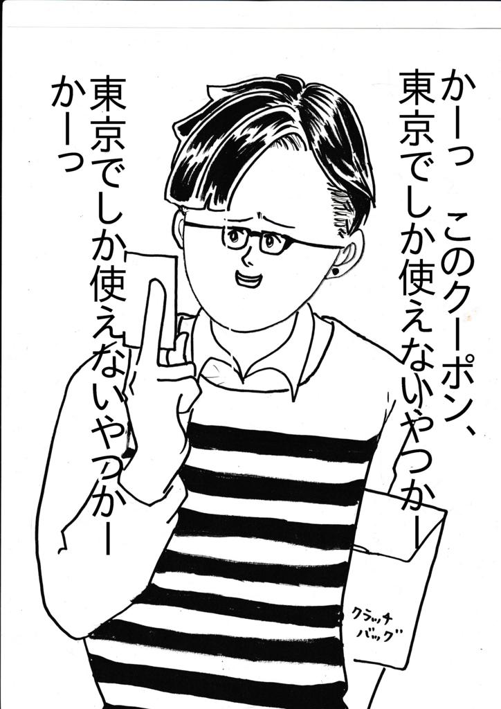 f:id:shiraishiyutori:20160826030341j:plain