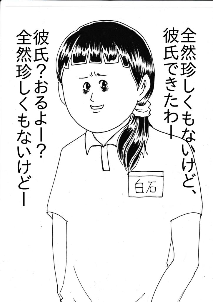 f:id:shiraishiyutori:20160826031007j:plain