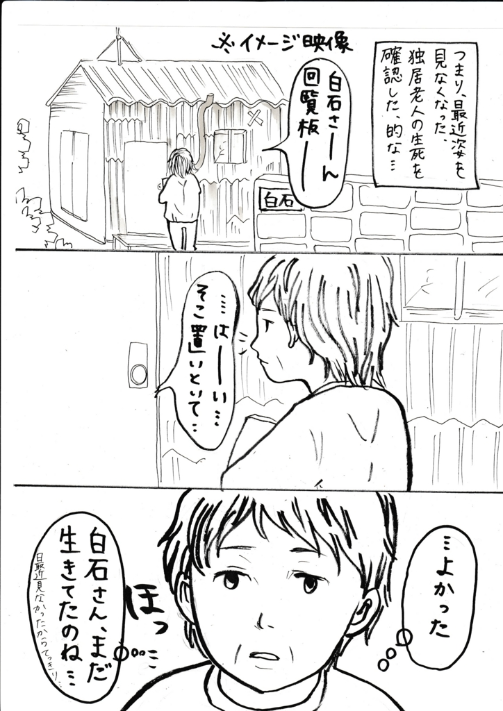 f:id:shiraishiyutori:20161007051047j:plain
