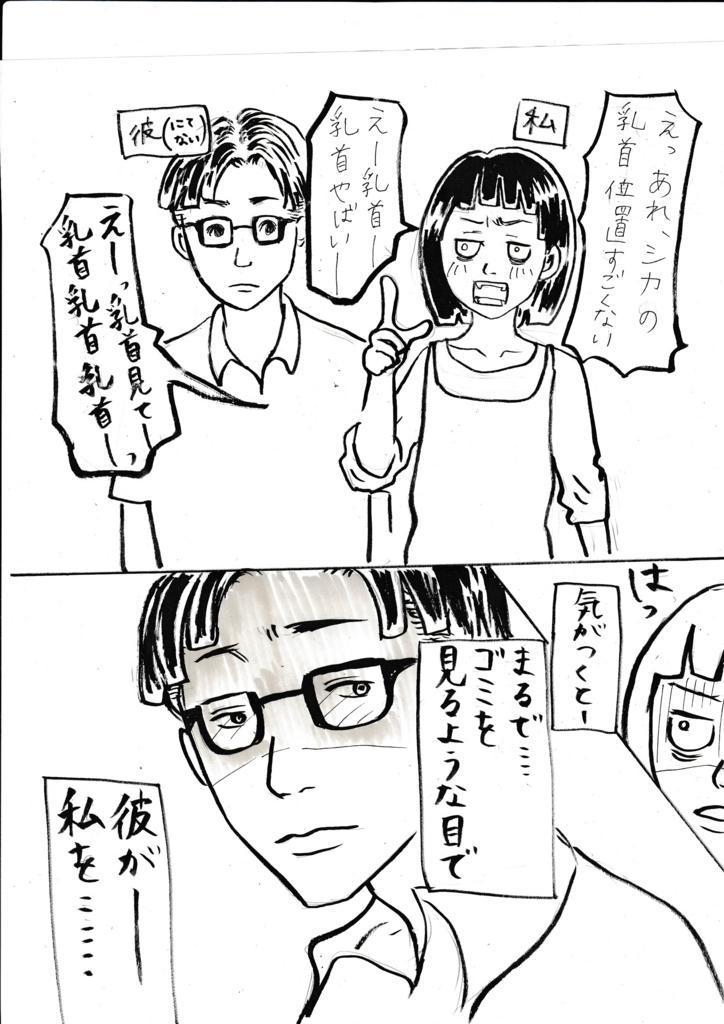 f:id:shiraishiyutori:20161007051416j:plain