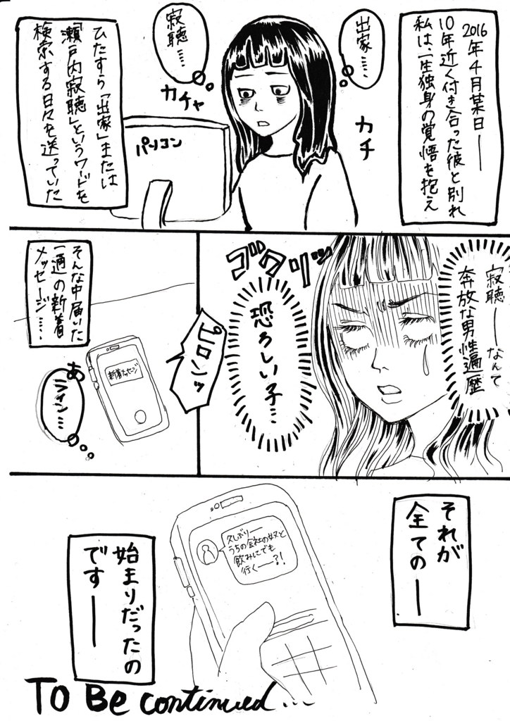 f:id:shiraishiyutori:20170530220726j:plain