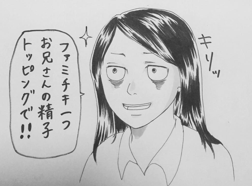 f:id:shiraishiyutori:20171108185931j:plain