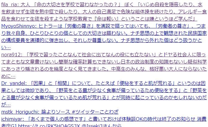 f:id:shirakamisauto:20170828154700j:plain