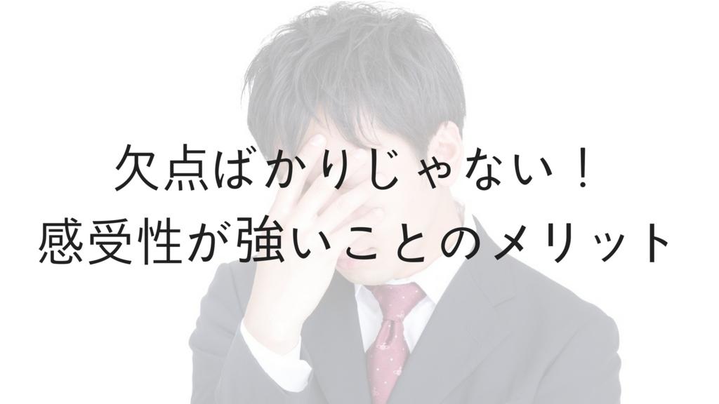 【HSP】欠点ばかりじゃない!感受性が強いからこそのメリット