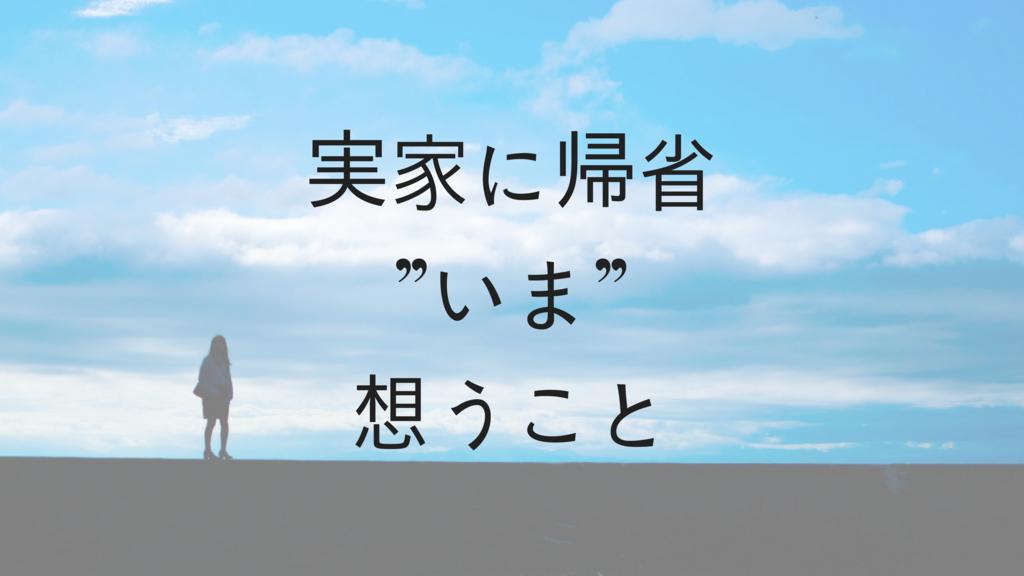 f:id:shirakawa_sato:20180610112612j:plain