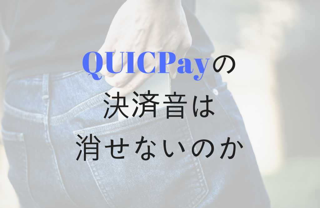 QUICPayの決済音が恥ずかしいんだけど、消せないの?