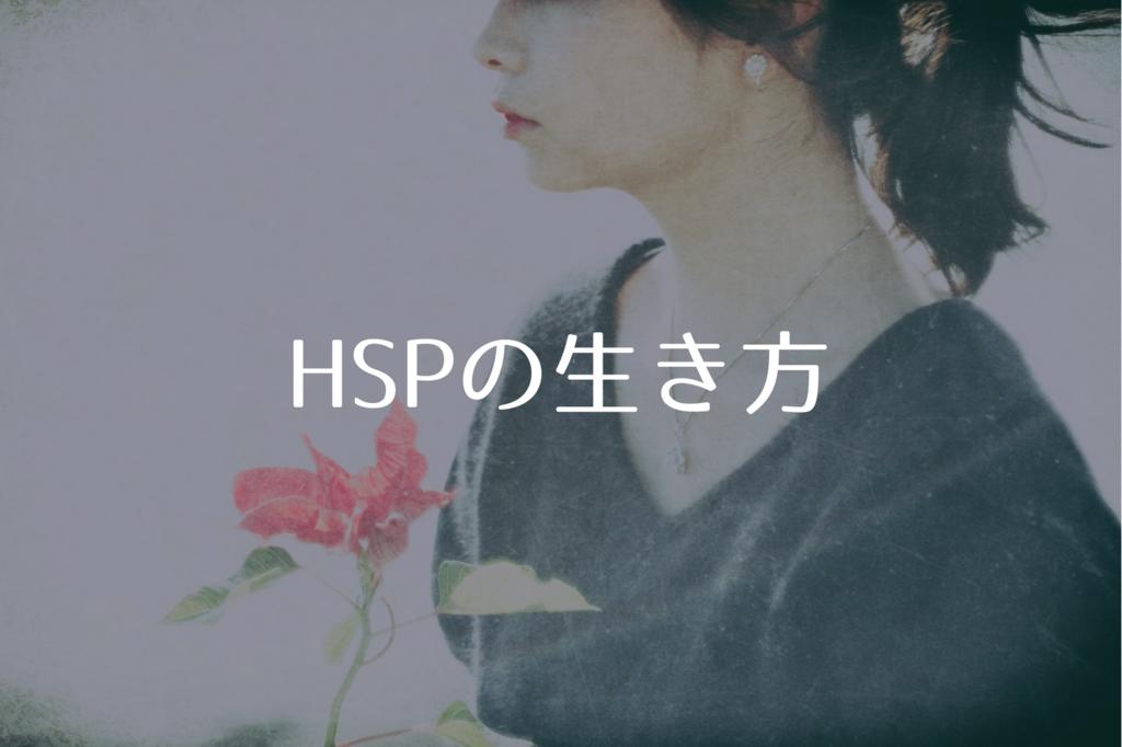 HSPが自分らしい生き方を見つけるヒント。敏感すぎる人の日常を書いた一冊がオススメ