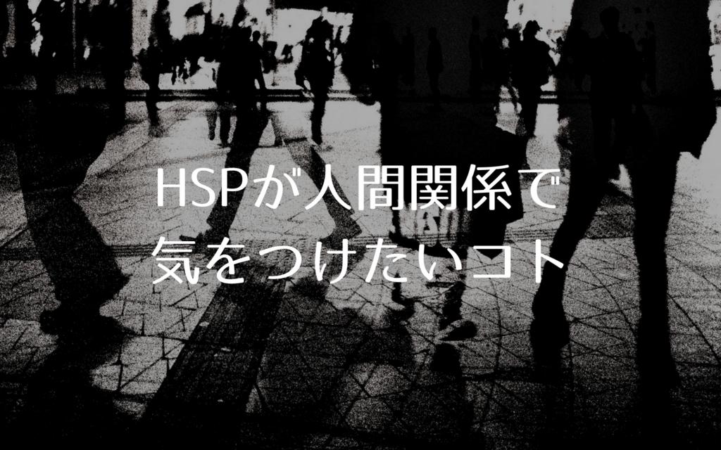 HSPが人間関係で疲れないために気をつけたい3つのコト