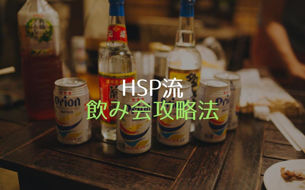 職場の飲み会が苦手なHSPに教えたい!【HSP流、飲み会攻略法】