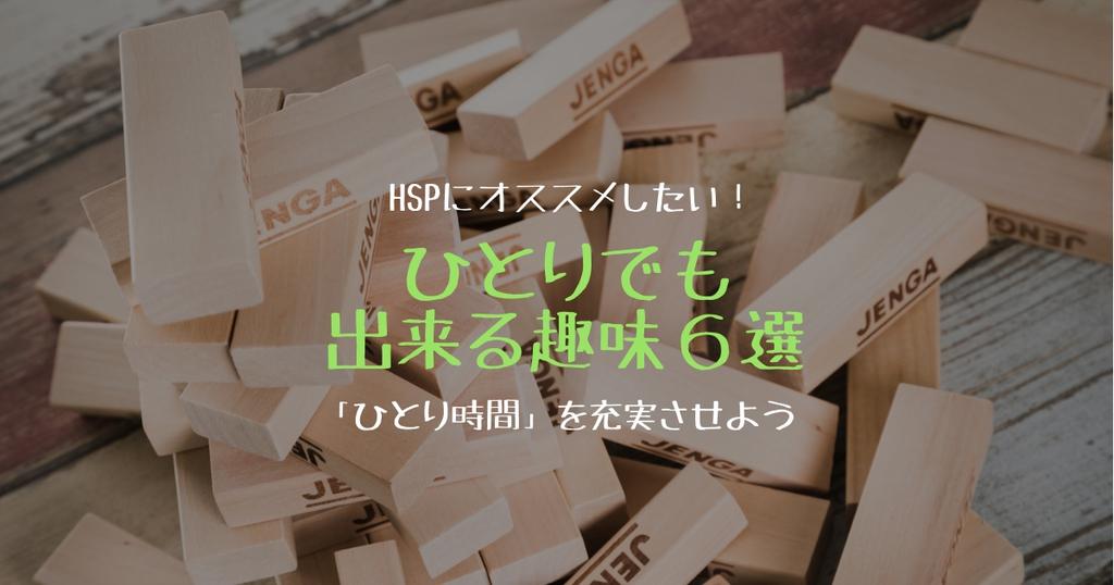 f:id:shirakawa_sato:20180921232255j:plain