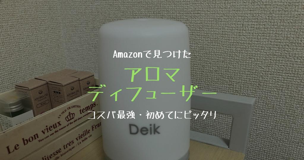 【初めてにピッタリ】コスパ最強のアロマディフューザーをAmazonで購入!