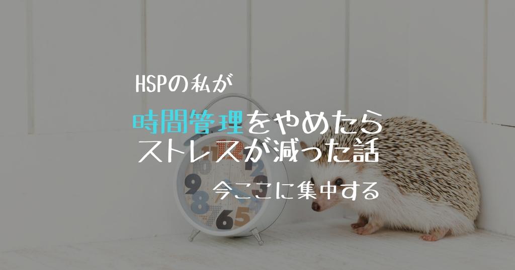 HSPの私が時間管理をやめたらストレスが減った話【今ここに集中する】