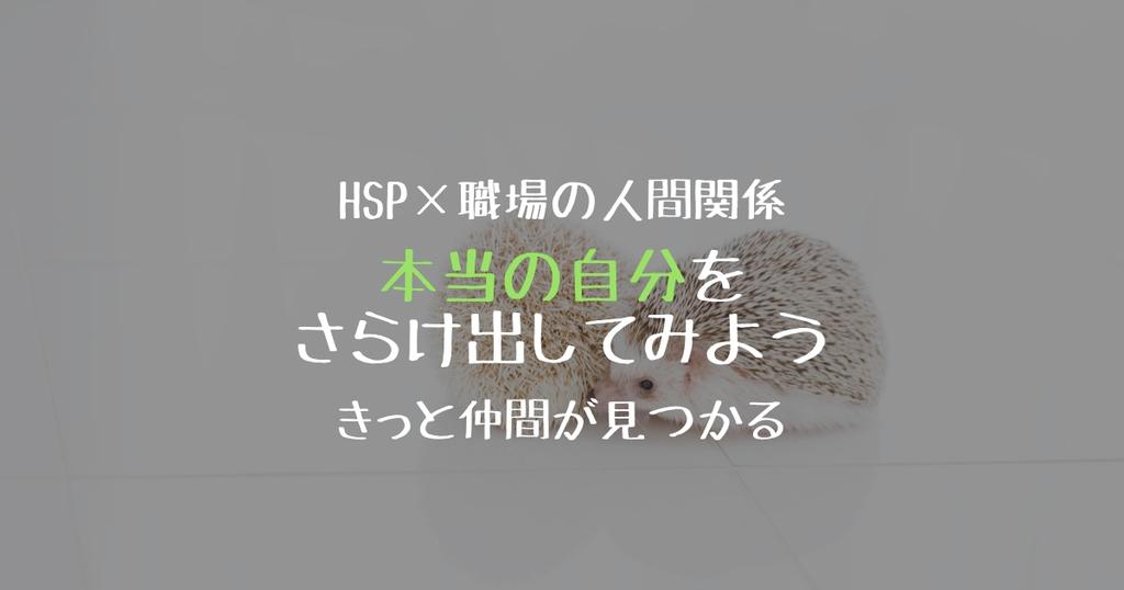 【HSP×職場の人間関係】本当の自分をさらけ出せば、似た感性の人たちが集まってくる