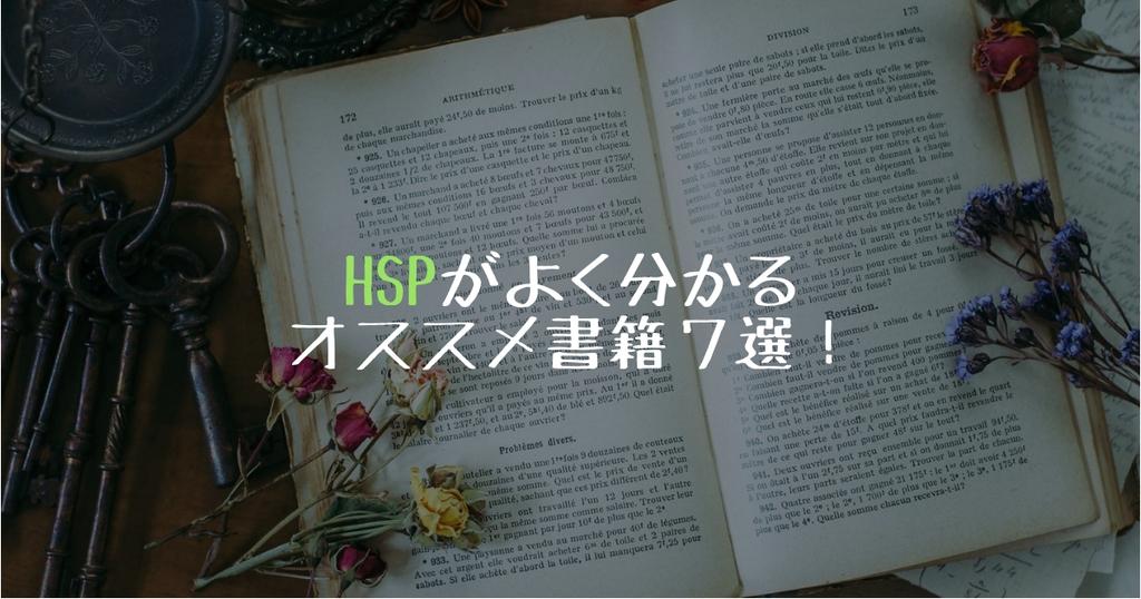【対象者別】「HSP」がよく分かるオススメ書籍7選!