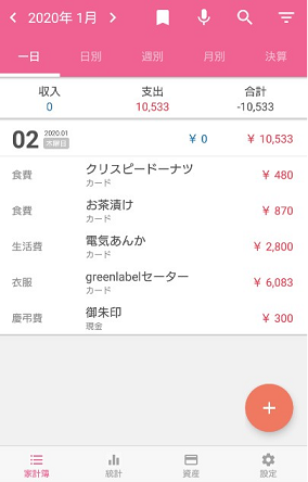 f:id:shirakihanae:20200112204308p:plain