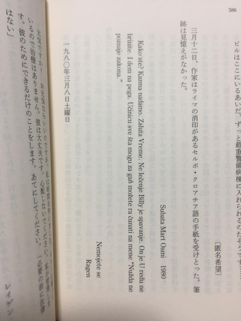f:id:shirako_dayo:20170917171540j:plain