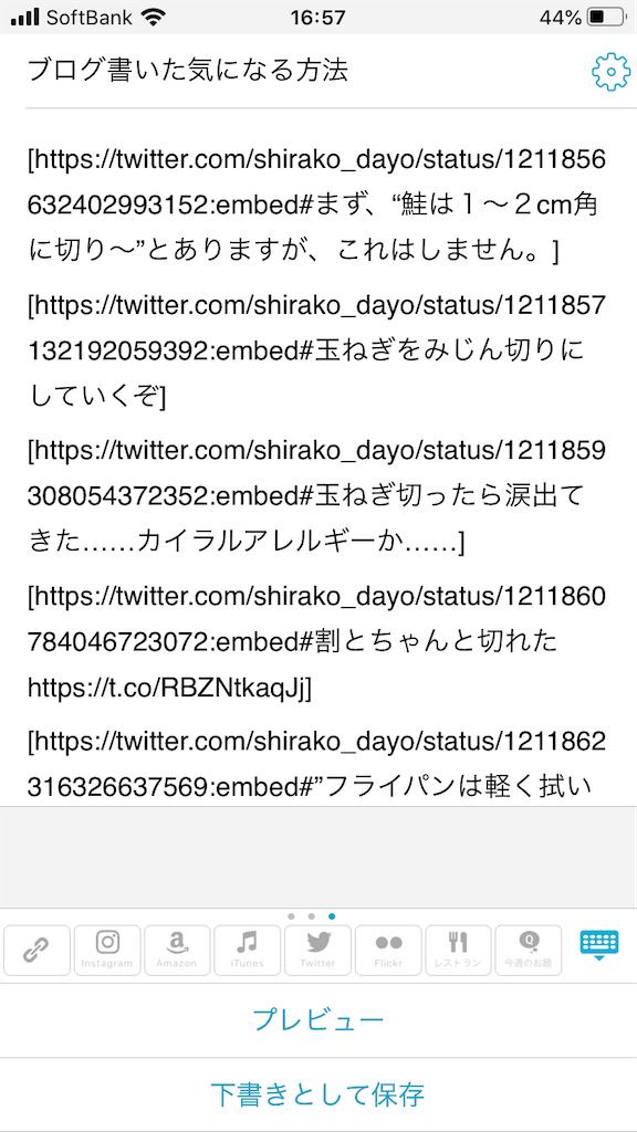 f:id:shirako_dayo:20191231183034p:image