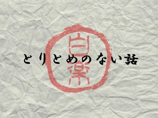 f:id:shiraku:20170611200147j:plain