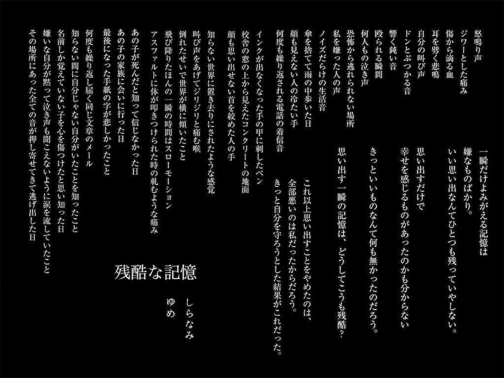 f:id:shiranami-yume0127:20181231150254j:image