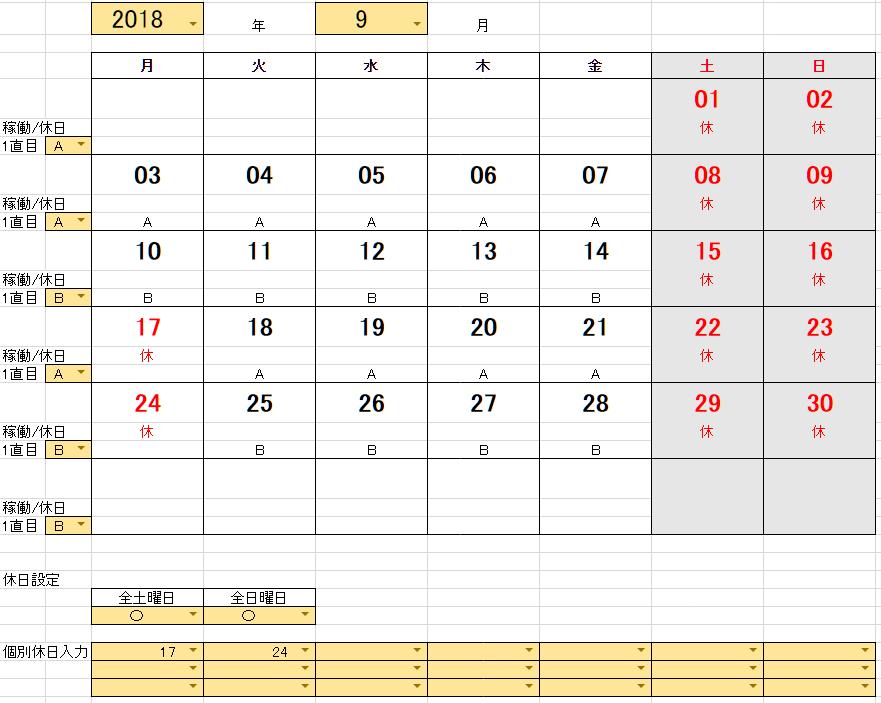 f:id:shiranshi:20180929164350p:plain