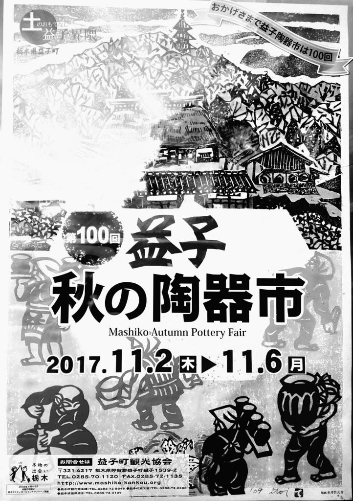 f:id:shiratama-anko:20171102231616j:plain