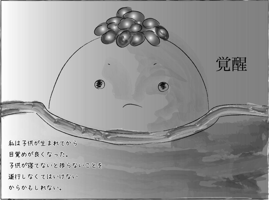 f:id:shiratama-anko:20171126111131j:plain