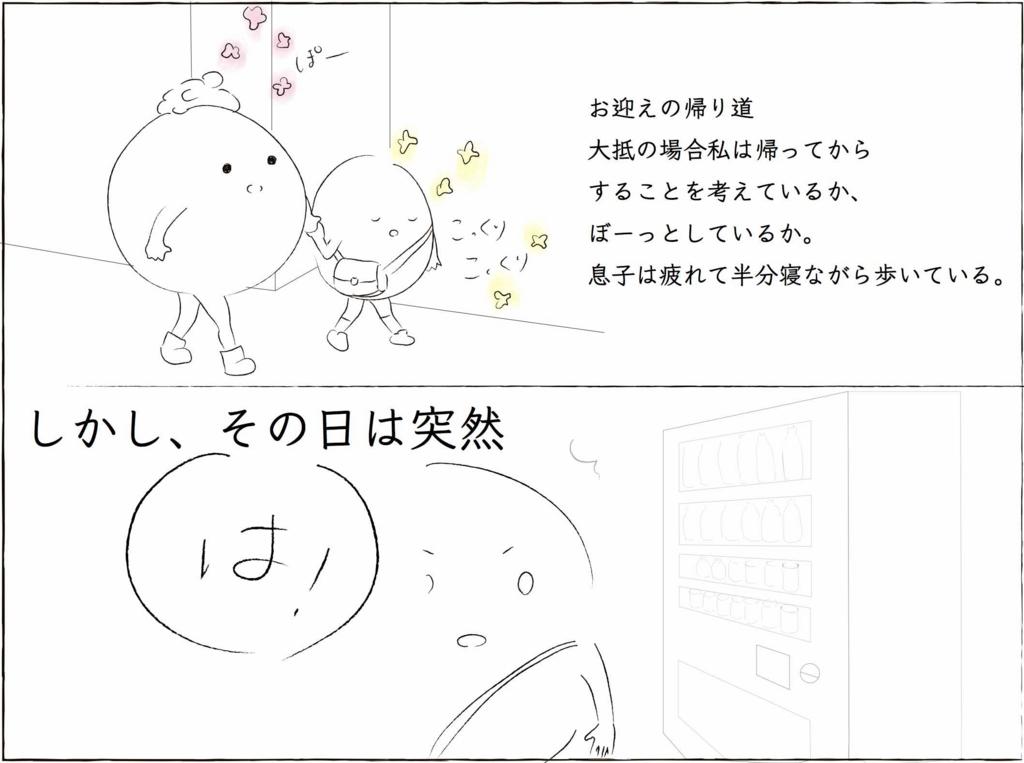 f:id:shiratama-anko:20171202000123j:plain