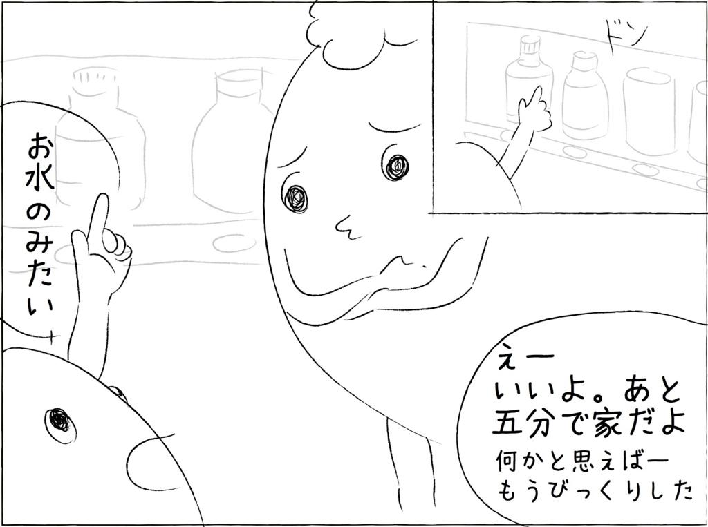 f:id:shiratama-anko:20171202000133j:plain