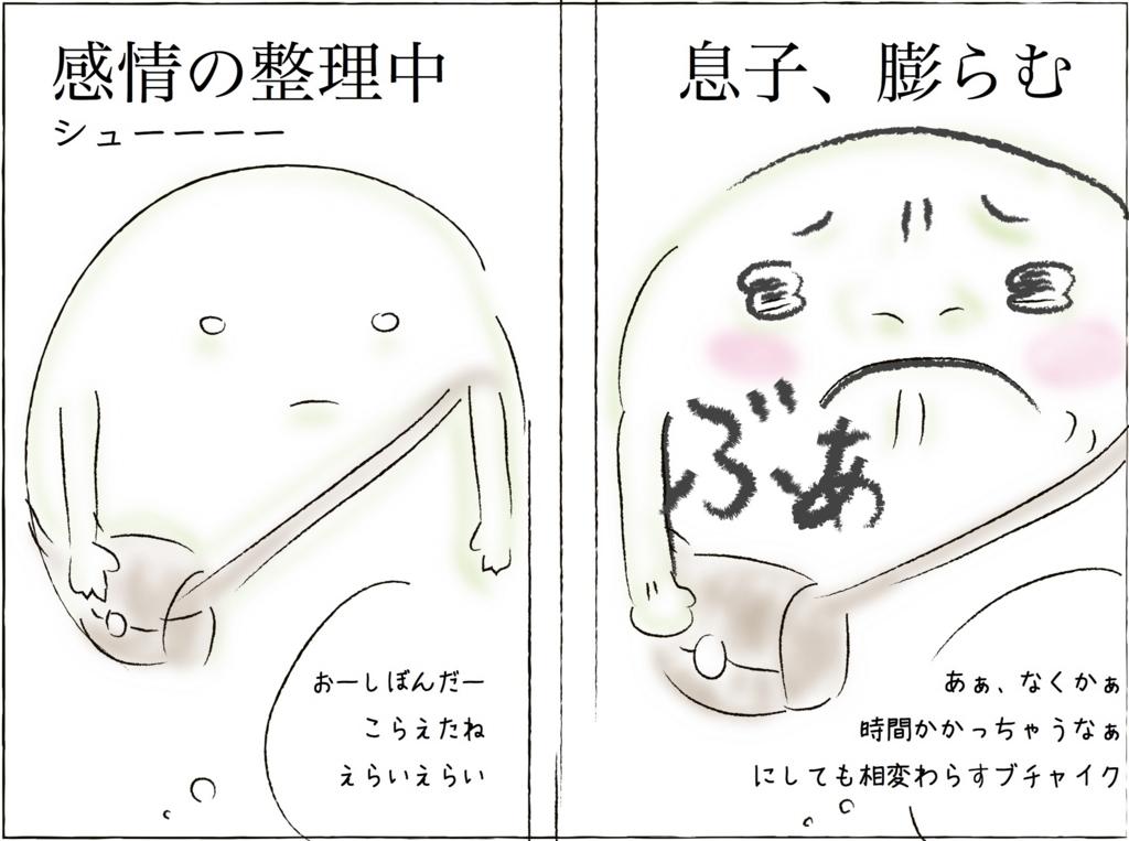 f:id:shiratama-anko:20171202000139j:plain