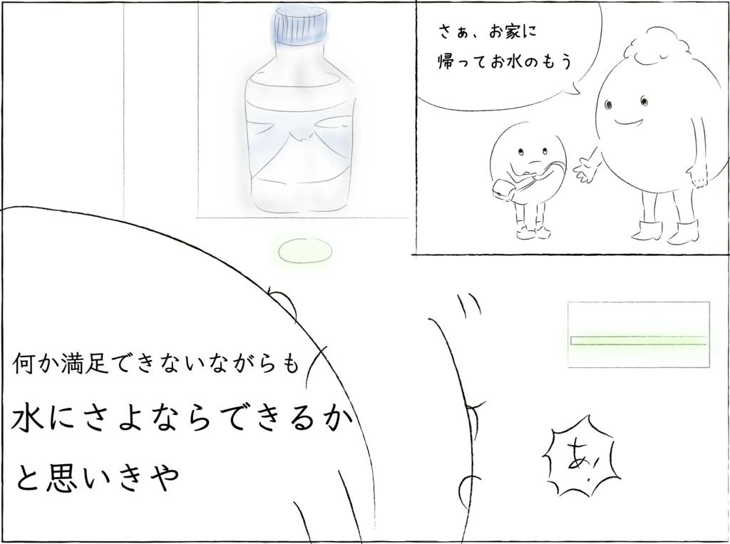 f:id:shiratama-anko:20171202000144j:plain