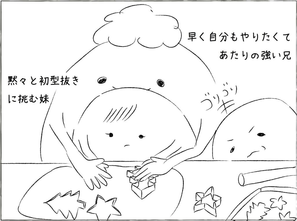 f:id:shiratama-anko:20171212235320j:plain